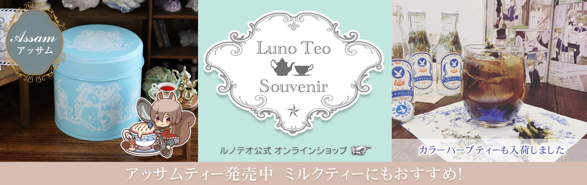 ルノテオ オンラインショップ・Lunoteo Souvenir/アッサムティー発売中!ミルクティーにもおすすめ!カラーハーブティーも入荷しました!