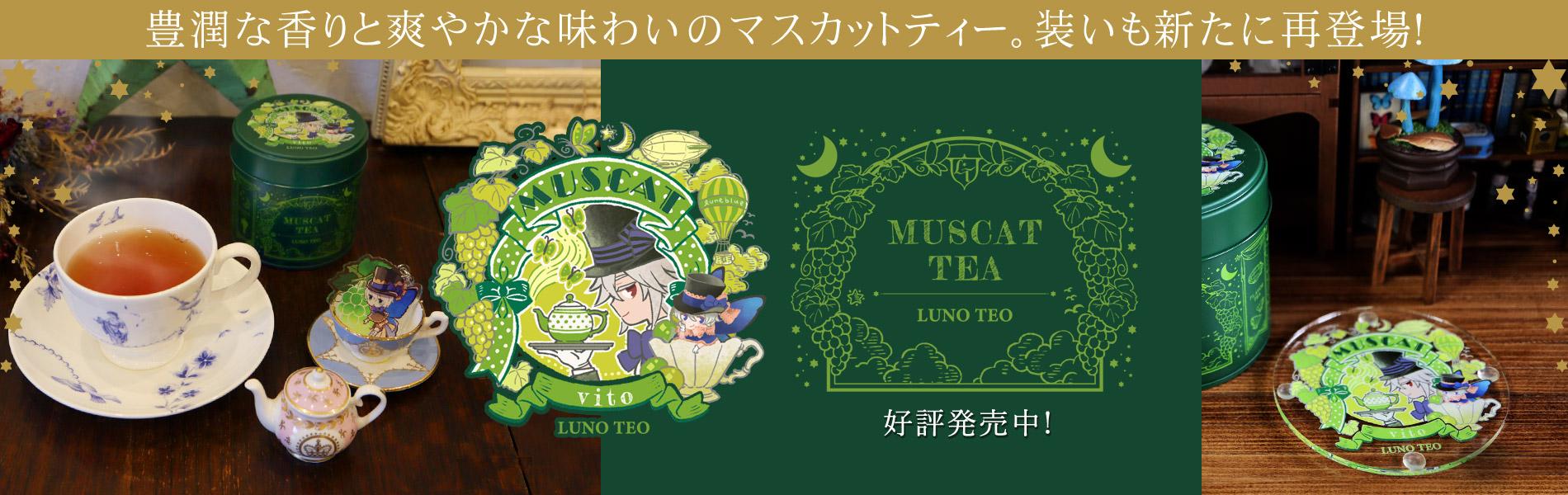 ~ Luno Teo/ルノテオ マスカットティー ~ 豊潤な薫りと爽やかな味わいのマスカットティー。装いも新たに再登場!